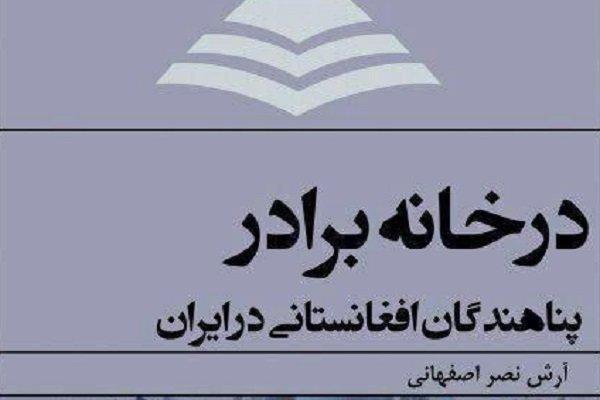 در خانه برادر؛ مرور سیاست های ایران در قبال مهاجران افغانستانی