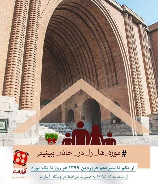 معرفی موزه مادر ایران در آپارات ادامه دارد